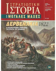 Battle of Dervenakia, 1822 (Greek War of Independence)