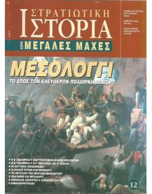 Missolonghi (Greek War of Independence)