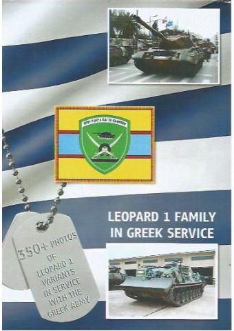 Leopard 1 Family in Greek Service