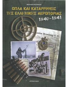 Weapons and Victories of the Greek Air Force 1940 - 41