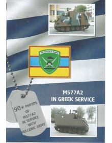 M577A2 in Greek Service