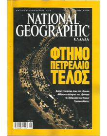 National Geographic Τόμος 12 Νο 06 (2004/06)