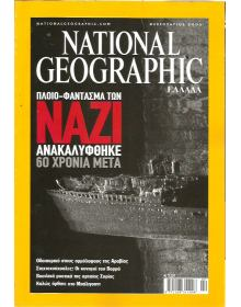 National Geographic Τόμος 14 Νο 02 (2005/02)