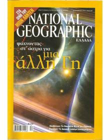 National Geographic Τόμος 13 Νο 06 (2004/12)