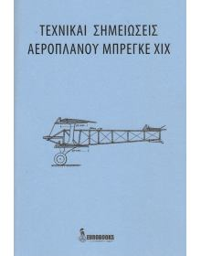 Breguet XIX - Technical  Manual