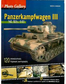 Panzerkampfwagen III Sd.Kfz.141 (greek edition), Periscopio