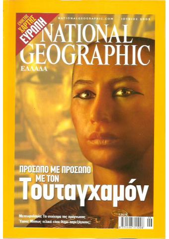 National Geographic Τόμος 14 Νο 06 (2005/06)