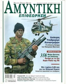 HELLENIC DEFENCE REVIEW No 018