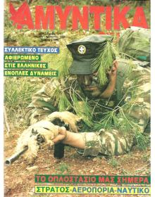 DEFENCE MATTERS No 111