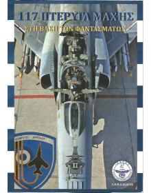 HAF 117 Combat Wing - The base of Ghosts