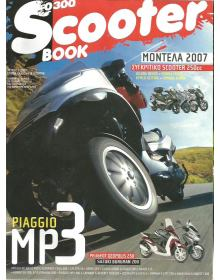 0-300 Scooter Book 2007