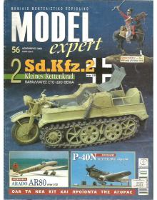 Model Expert No 056, Sd.Kfz.2 Kettenkrad 1/9