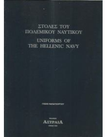 Uniforms of the Hellenic Navy
