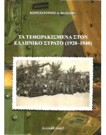 The Introduction of Armoured Fighting Vehicles to the Hellenic Army (1920-1940)