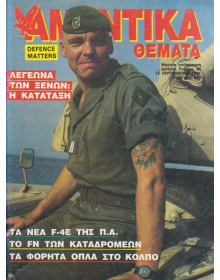 DEFENCE MATTERS No 065