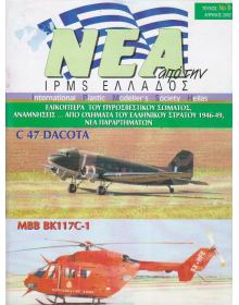 News of I.P.M.S - Hellas 2002 No 06