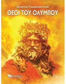Gods of Olympus, Christos Yiannopoulos