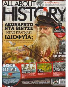All About History No 003
