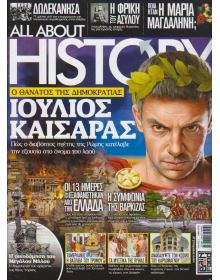 All About History No 005