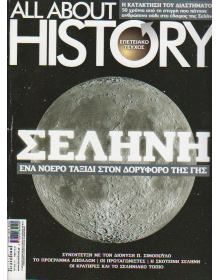 All About History No 10 - Επετειακό Τεύχος: Σελήνη
