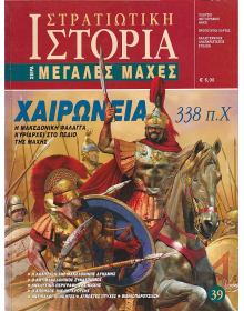 Battle of Chaeronea 338 BC: The Macedonian Phalanx Dominates the Battlefield, Periscopio Publications