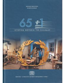 65+1 Historical Museums in Greece