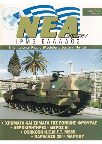 News of IPMS - Hellas 2004 No. 12