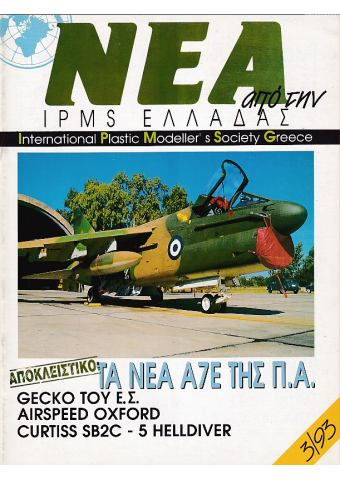 News of IPMS - Hellas 1993/3, HAF A-7E Corsair, Greek Curtiss SB2C-5 Helldivers
